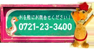 0721-23-3400
